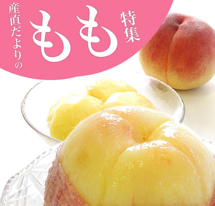 桃カテゴリートップ