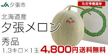 夕張メロン秀1.3キロ1玉