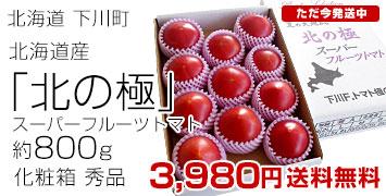 下川トマト秀品