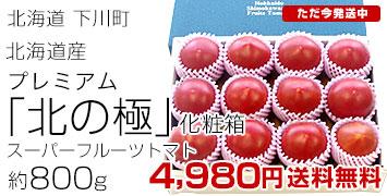 下川トマトプレミアム化粧箱
