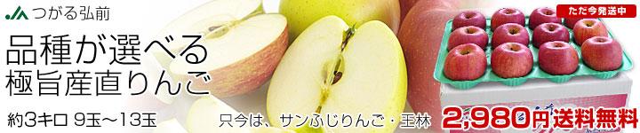 選べるりんご