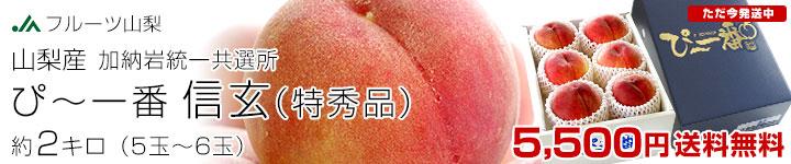 かのいわの桃