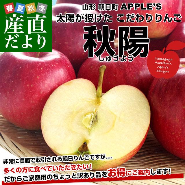 秋陽りんご