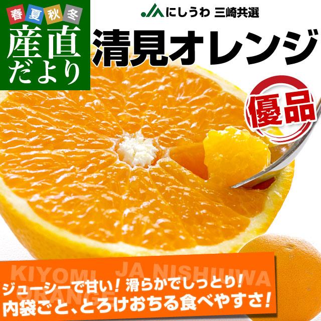 清見オレンジ 優品